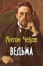 Книга ✧ Антон  Чехов  ✧   Антология рассказов